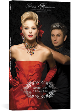 DVD «Woman in Red»