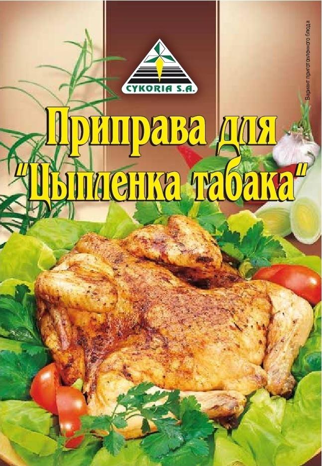 """Приправа для """"Цыпленка табака"""", 40 гр."""