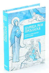 Царица моя Преблагая. Книга о Пресвятой Богородице