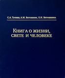 С.А.Тачиев, А.М.Ветошкин, Е.Н.Ветошкина. Книга о жизни, свете и человеке (электронная книга)