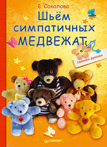 Шьём симпатичных медвежат