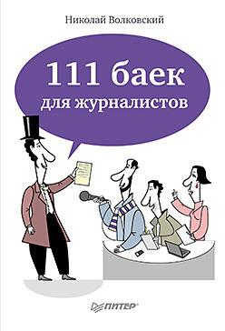 111 баек для журналистов цена 2017