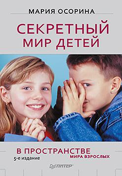 Секретный мир детей в пространстве мира взрослых. 5-е изд. осорина м секретный мир детей в пространстве мира взрослых 6 е издание