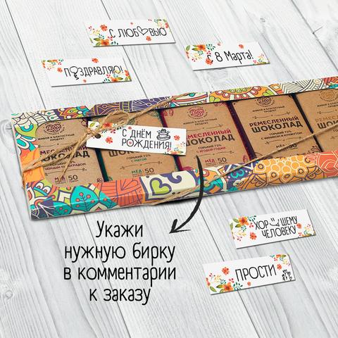 Набор шоколада 5 по 50 гр №1