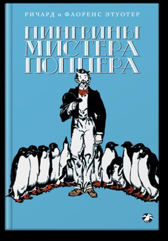 Ричард и Флоренс Этуотер «Пингвины мистера Поппера»