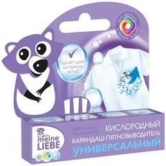 Пятновыводитель-карандаш универсальный, MEINE LIEBE, кислородный, 35 г.