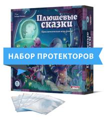 Протекторы для настольной игры Плюшевые сказки