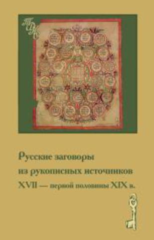 Олонецкий сборник заговоров