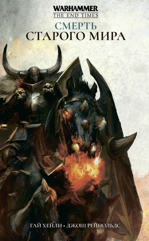 Warhammer End of Times. Смерть старого мира