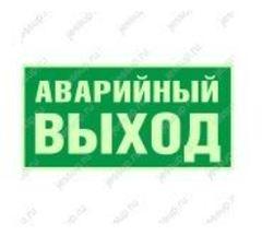 """Фотолюминесцентный знак Е24 """"Указатель аварийного выхода"""""""