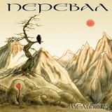 Мельница / Перевал (CD)
