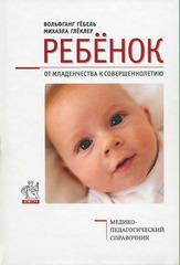 Ребенок. От младенчества к совершеннолетию. М.Глёклер и В.Гёбель