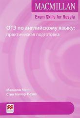 Macmillan Exam Skills for Russia. ОГЭ по англий...