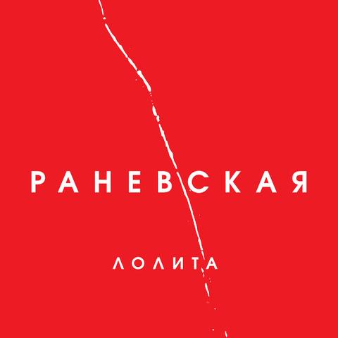 Лолита / Раневская (LP)