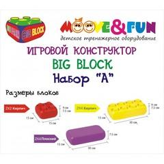 """Крупноблочный конструктор EDU-FARM BIG BLOCK набор """"А"""" 48 элементов"""