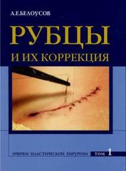 Рубцы и их коррекция. Очерки пластической хирургии. Т.1 + CD