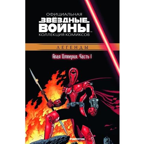 Звёздные Войны. Официальная коллекция комиксов №34