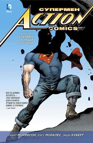 Комикс «Супермен - Action comics. Книга 1. Супермен и люди из стали»