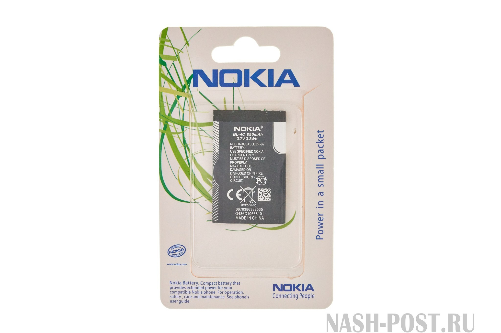 Nokia battery Nokia for BL-4C nk101.jpg