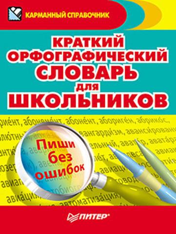 Краткий орфографический словарь для школьников
