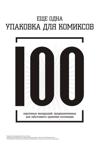 Картонные вкладыши для комиксов (100 штук)