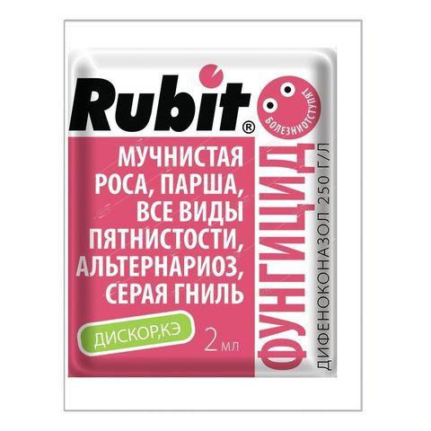 Дискор 2 мл Рубит  (200)     (от болезней) ПРОМОЦЕНА