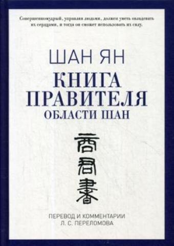 Фото Книга правителя области Шан