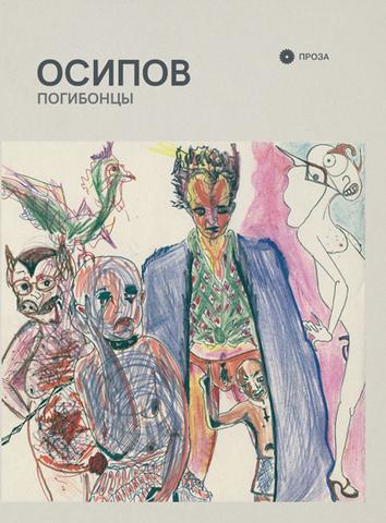 Георгий Осипов. Погибонцы
