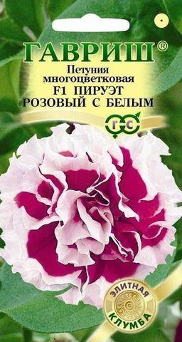 Петуния Пируэт розовый с белым махровая 10шт Гавриш