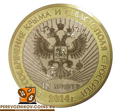 Воссоединение Крыма и Севастополя с Россией 2014 г.
