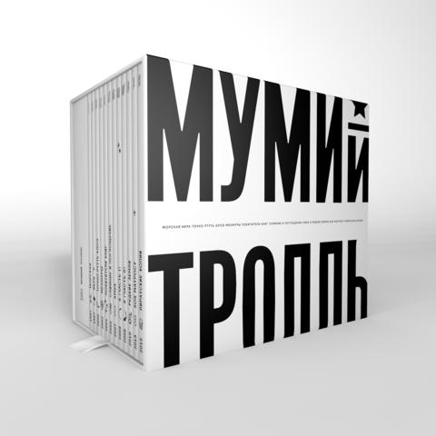 Мумий Тролль – 20 лет 1997-2017 (ПРЕДЗАКАЗ) front