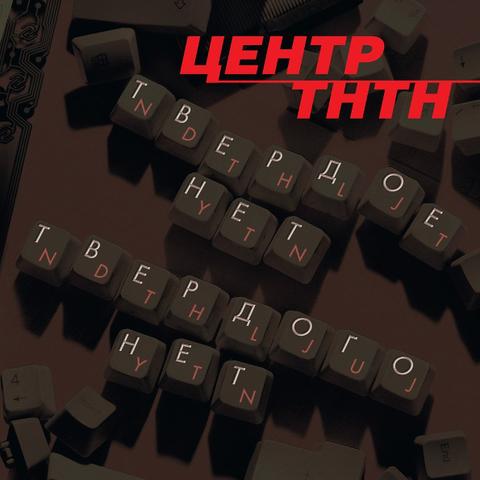Центр / Твердое Нет Твердого Нет (CD)