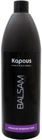 Бальзам для окрашенных волос, Kapous Professional,1000 мл.