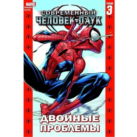 Современный Человек-паук. Том 3. Двойные проблемы