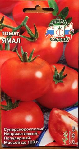 Семена Томат Ямал 200