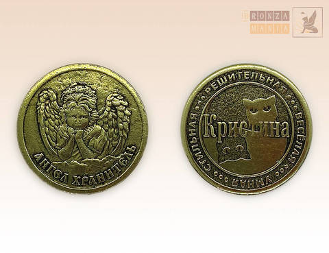 именная монета Кристина