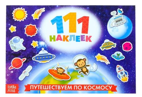 071-5042 111 наклеек «Пушешествуем по космосу», 12 страниц