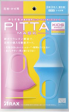 PITTA MASK Kids , маска-респиратор детская 3 шт в упаковке (розовая, желтая. синяя)