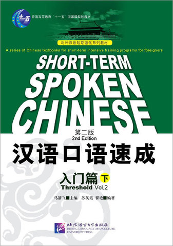 Short-Term Spoken Chinese Threshold vol.2 (2nd Edition) - Textbook