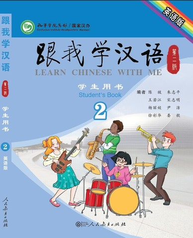 Learn Chinese With Me (English Edition) 2nd Edition vol.2 - Student's Book