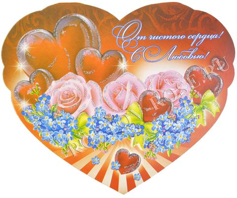 Валентинка - От чистого сердца 2