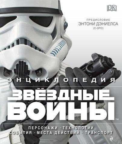 Энциклопедия «Звёздные войны»