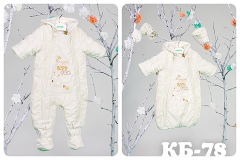 КБ78 Комбинезон-трансформер детский демисезонный