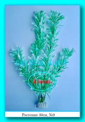 Растение 30см №9