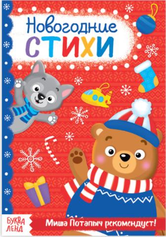 071-3241 Книжка новогодние стихи «От Миши Потапыча», 20 стр.