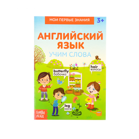 071-0096 Книжка-шпаргалка по английскому языку «Учим слова», 8 страниц