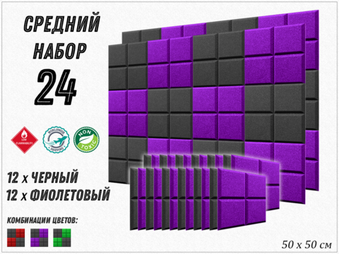 GRID 500  violet/black  24  pcs  БЕСПЛАТНАЯ ДОСТАВКА