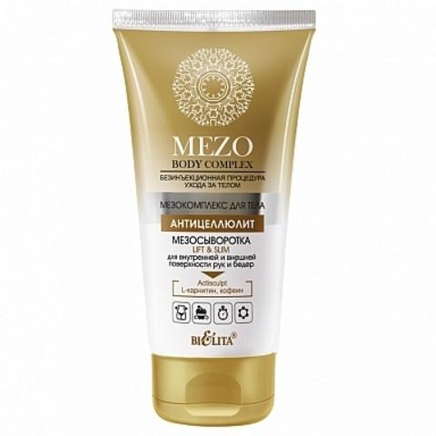 Белита MEZO Body Complex МезоСЫВОРОТКА LIFT&SLIM для внутренней и внешней поверхности рук и бедер 150мл