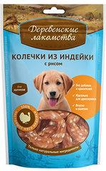 Деревенские лакомства 100 % Мяса колечки из индейки для щенков 85 гр