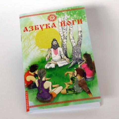 Книга  Азбука йоги